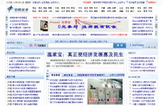 中网资讯首页图片