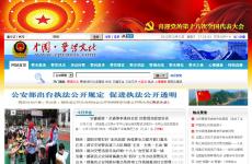 中国警营文化网首页图片