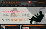 重庆侦探社