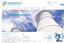 中国循环能源有限公司首页图片