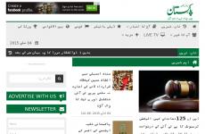 巴基斯坦日报首页图片