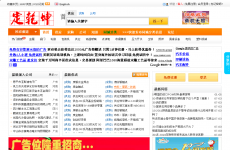 定乾坤网首页图片