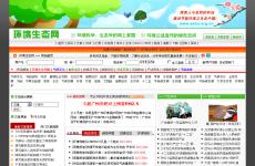 环境生态网首页图片