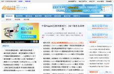 易名中国首页图片