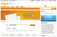 易名中国域名管理平台首页图片