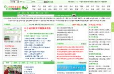 中国环保联盟首页图片