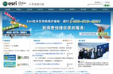 Esri中国首页图片