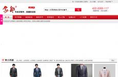 山西锦衣卫服饰有限公司首页图片