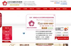 北京艾丽斯妇科医院首页图片