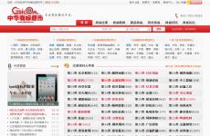 中华商标超市首页图片