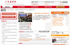 广东易发网首页图片