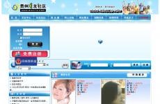 贵州E友社区首页图片