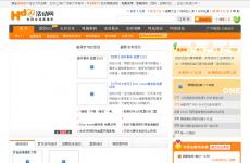 活动网首页图片