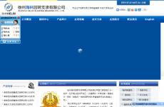 徐州海林回转支承有限公司首页图片