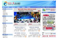 海南日报报业集团首页图片