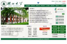 湖北大学首页图片
