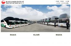 杭州长运运输集团有限公司首页图片