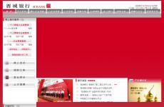 晋城银行首页图片