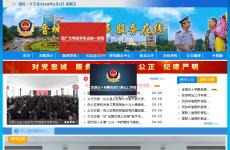 晋城公安便民服务在线
