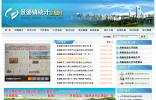 景德镇统计信息网