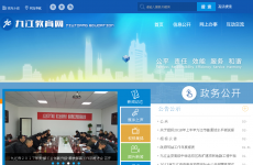 九江教育网