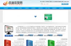 吉林信息网首页图片