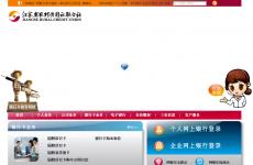 江苏省农村信用社联合社网上银行