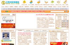 江苏财经信息网首页图片