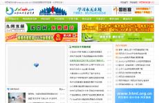 网页特效代码首页图片