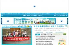中国未成年人网首页图片