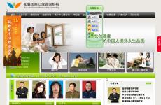 知馨国际心理咨询机构首页图片