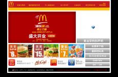 麦当劳首页图片