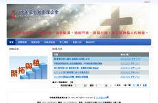 中华基督教卫理公会