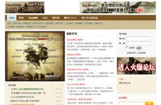 骑砍中文站首页图片