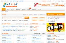 南京江宁人才网首页图片