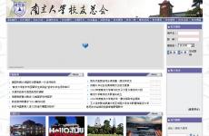 南京大学校友网