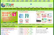 广州IT服务中心首页图片