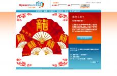 集思网中国首页图片