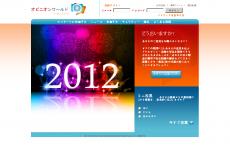 集思网日本首页图片