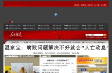 人民铁道网首页图片