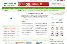 飘仙建站网首页图片