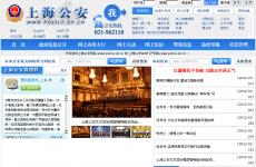 上海市公安局首页图片