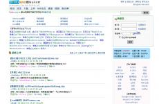 程序员联合开发网首页图片