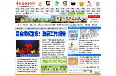 中国经济文化网首页图片