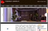 郑州千思装饰设计有限公司