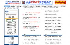 中学语文教学资源网首页图片