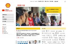 壳牌中国首页图片