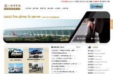 上海零距离汽车服务有限公司首页图片