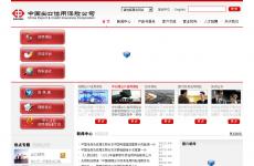 中国出口信用保险公司首页图片