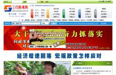 三门新闻网首页图片